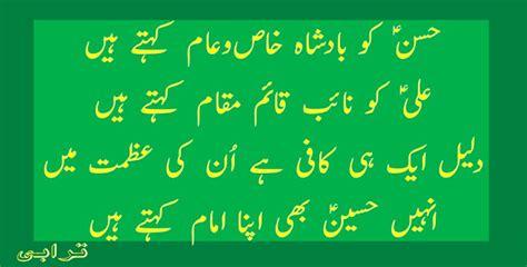 shuhada  bani hashem imam hassan wallpapers