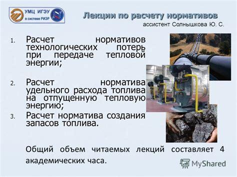 От 30 декабря 2008 г. n 325 об утверждении порядка определения нормативов технологических потерь при передаче.