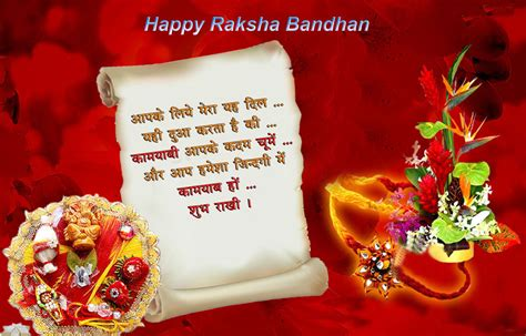 happy raksha bandhan  wishes messages  quotes
