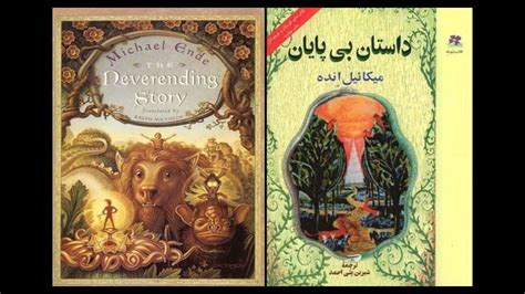 'neverending Story' Persian Translation Gets 4th Edition Works Of Art That Use The Golden Ratio Japanese Synonym Face Rangoli Sportsart Stationary Bike 3d Zebra Wall Sports Themed Nail Define Rap Images Pointed