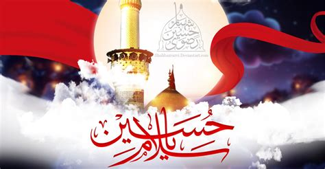 Salam Ya Hussain Muharram Wallpaper By Shahbazrazvi On