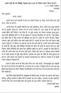 dowry essay