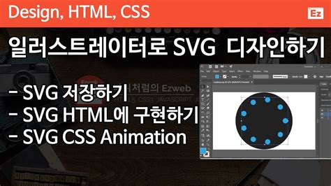 Ecmascript is a primary means of creating animations and interactive user interfaces within svg. CSS3 - 75  SVG Loading Animation 2 일러스트레이터 SVG 아이콘 디자인 ...