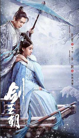 sword dynasty chinese drama  native title jian