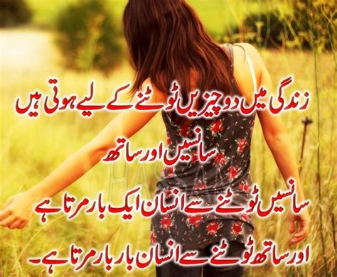 Urdu Love Quotes And Saying With Images  Best Urdu Poetry
