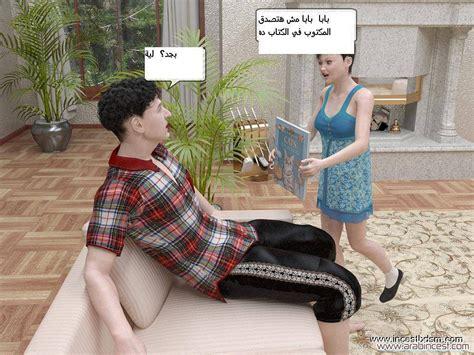 قصص محارم مصورة البنت الممحونة و أبوها محارم عربي