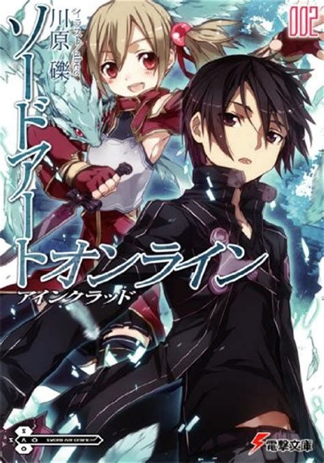 sao light novel 黙々読書 ソードアート オンライン 2 アインクラッド