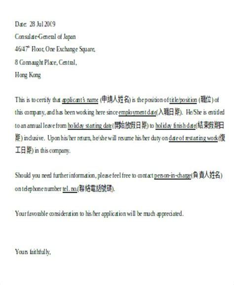 vacation approval letter template holiday request term