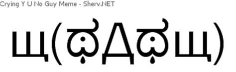 Unicode Memes - y u no memes angry guy text emoticons symbols щ ಥдಥщ ascii unicode art for texting