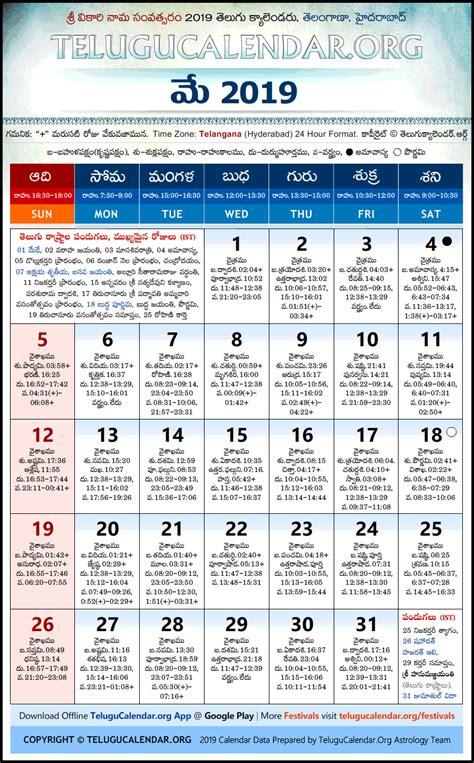 telangana telugu calendars   festivals