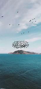 Subhanallah, Islamic, Wallpaper