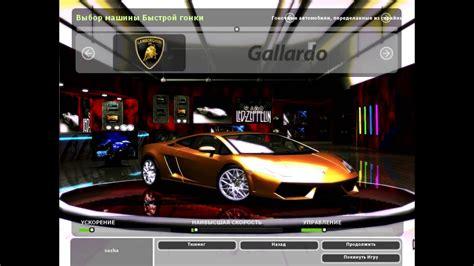 Need For Speed Underground 2 Samargil Remake New Cars
