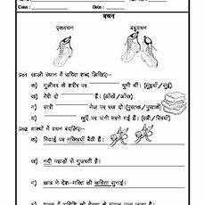 Best 47 Hindi Images On Pinterest Education