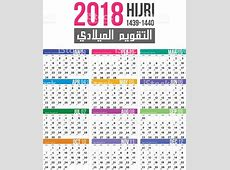 Islamic hijri calendar template vector design for 1439