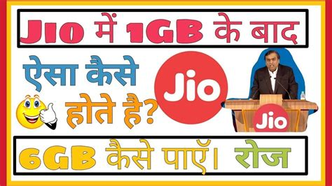 How To Jio Mein 7 Gb And 15 Gb Data Free Me Kaise Paye