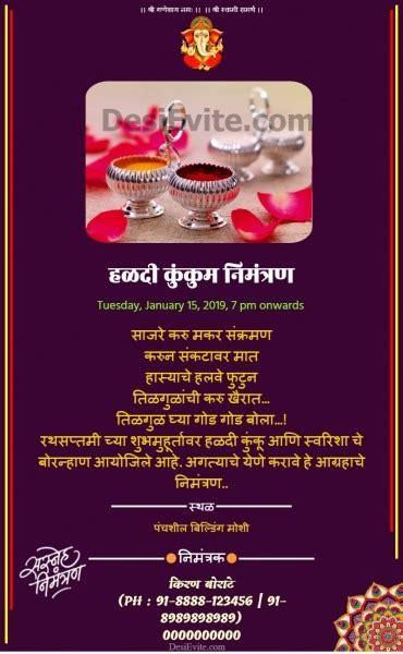 naming ceremony invitation sms  marathi