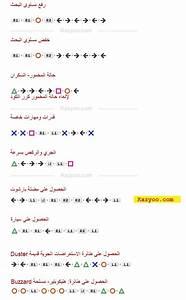 Code Gt5 Ps4 : codes gta 5 ps4 arabe liste complete ~ Medecine-chirurgie-esthetiques.com Avis de Voitures