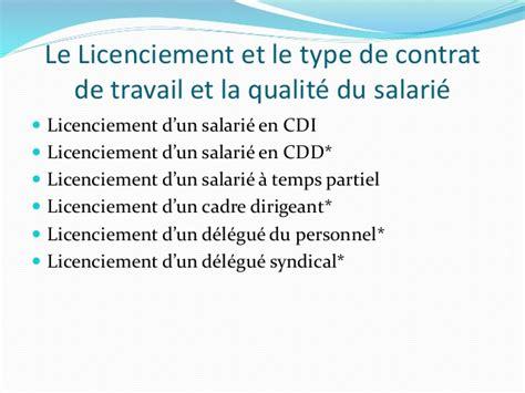 licenciement d un cadre 28 images le licenciementaspects juridique et pratiques en algerie