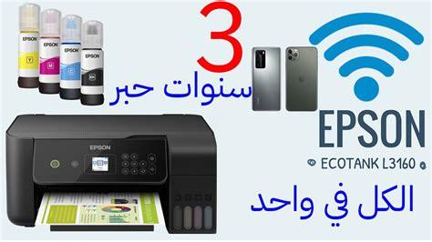 طابعه ابسون مع حبر 3 سنوات EcoTank L3160 - YouTube