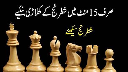 Chess Urdu Play Hindi Learning