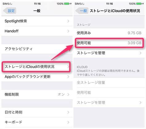 app storeでアプリがダウンロードできない時の対処法
