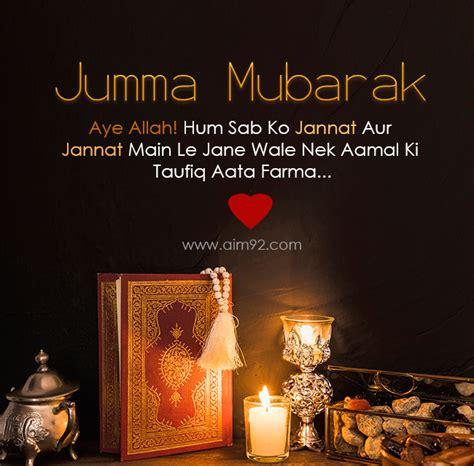beautiful islamic jumma mubarak pic aim