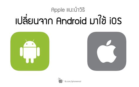 move from android to ios บทความ caseup treating your iphone of our