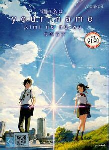 Dvd Of Kimi No Na Wa Your Name With Chineses Subtitles Kimi No Na Wa Your Name 2016 Sub Anime