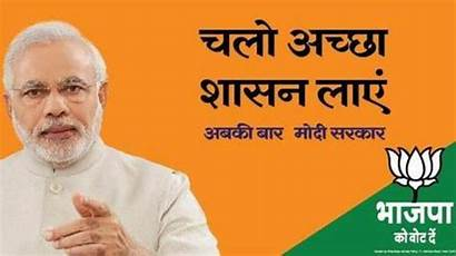 Slogans India Catchy Shaped Which Politics Years