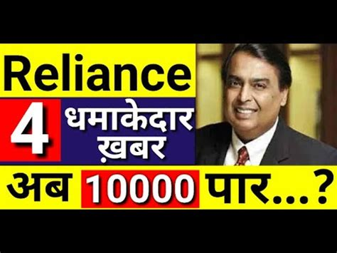 Solid track record with adequate balance sheet and pays a dividend. RELIANCE SHARE TARGET 10000 ? MEGA DEAL NEWS | RELIANCE SHARE PRICE REVIEW ANALYSIS MUKESH ...