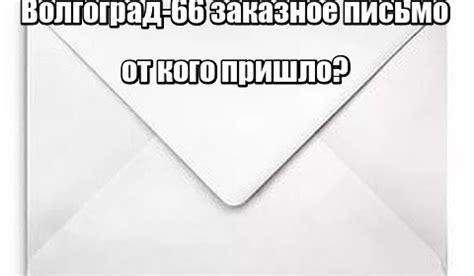 пришло заказное письмо 20081126093538