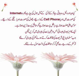 urdu entertainment planet islamic message pics