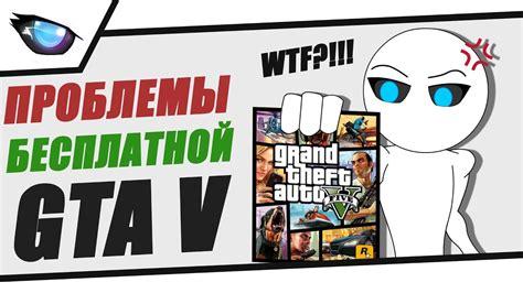 Не запускается GTA V от Epic Games | Не работает Social ...