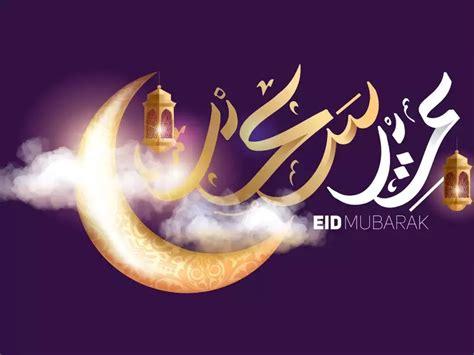 Happy Eid-ul-Adha 2020: Eid Mubarak Wishes, Shayari ...