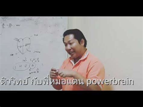 รับสมัคร คอร์สติววิทย์ เดี่ยว สอนโดยพี่หมอแดน - YouTube