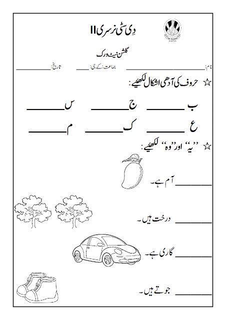 worksheet for kindergarten urdu sr gulshan the city nursery ii urdu english kuwa and