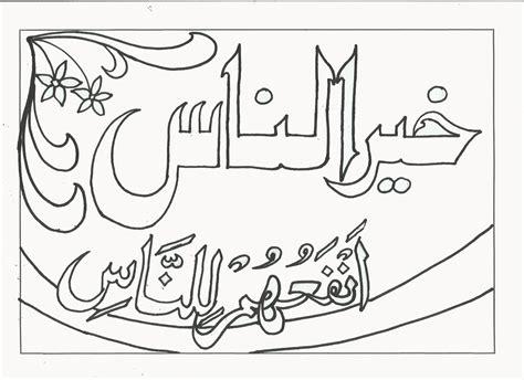 Gambar mewarnai kaligrafi bismillahirrahmanirrahim satu. Bogo Art Collection: MEWARNAI KALIGRAFI