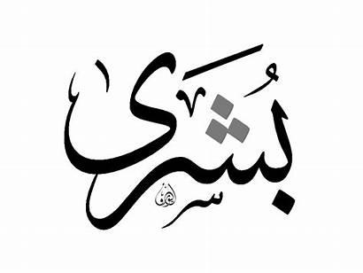 Arabic Calligraphy Islamic Boshra Quotes Words Background