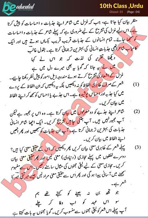 classnotes urdu notes class  fbise