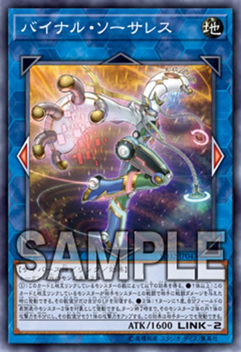 yugioh structure decks link yu gi oh ocg duel monsters structure deck cyberse link