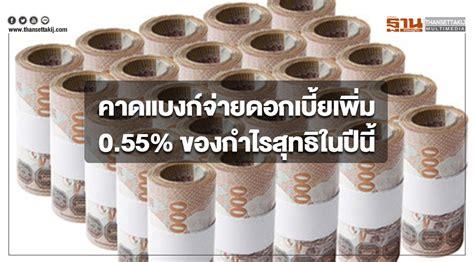 คาดแบงก์จ่ายดอกเบี้ยเพิ่ม 0.55% ของกำไรสุทธิในปีนี้