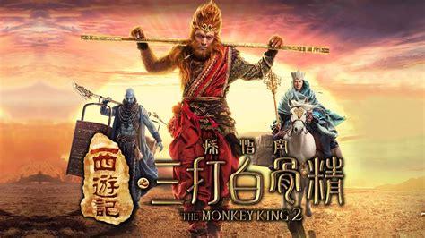 monkey king  teaser trailer