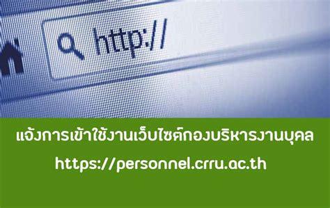 แจ้งการเข้าลิ้งค์เว็บไซต์กองบริหารงานบุคล สำหรับบุคลากร ...