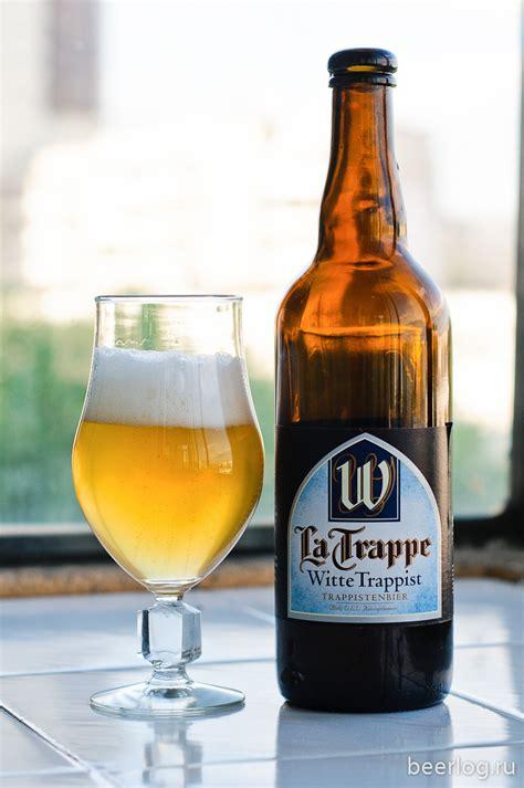 witte trappist la trappe witte trappist блог о пиве и домашнем пивоварении