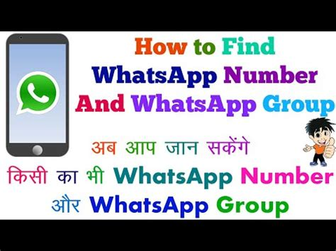 how to find whatsapp number and vip tips and trick