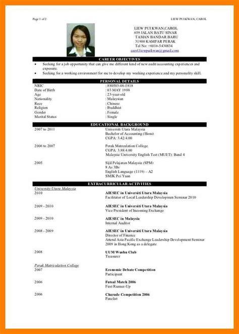 Updated Curriculum Vitae Format by Contoh Fresh Graduate Cv Sle 51 Tentang Format