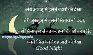 Sweet Good Night Shayari Hindi | Good Night Shayari Photos ...