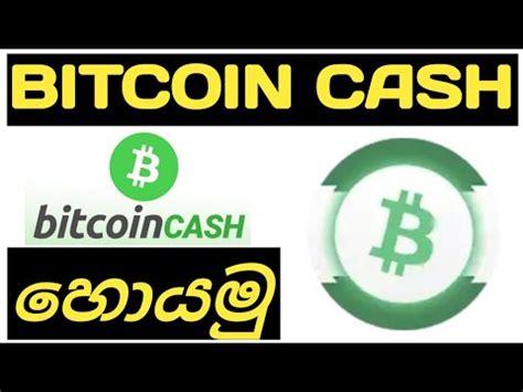 Bitcoin earning tricks and tips: Bitcoin Cash Earn Money Application Sinhala - YouTube