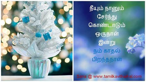 neeyum nanum sernthu kondatum nam kadhal piranthanal wishes love anniversary  tamil
