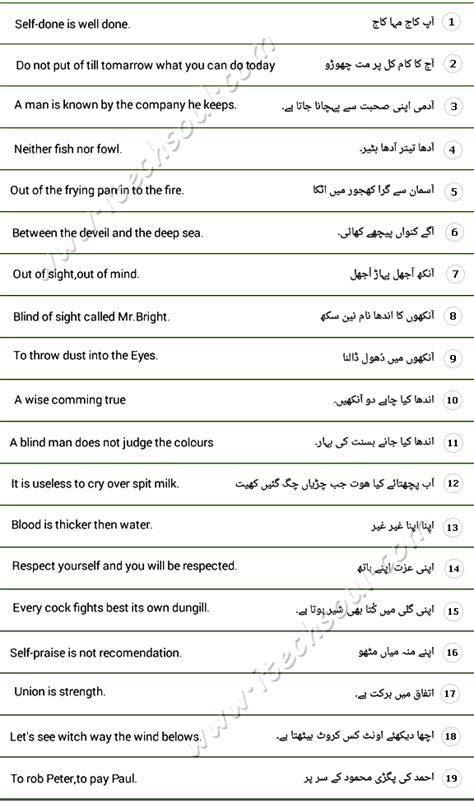 urdu proverbs muhavare   meanings